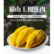 [进口]马来西亚猫山王榴莲果肉