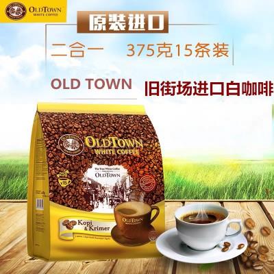 [进口]马来西亚OldTown旧街场白咖啡