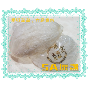 5A级原盏燕窝(国内发货)
