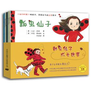 [有声点读]瓢虫仙子成长故事(全7册16开本)