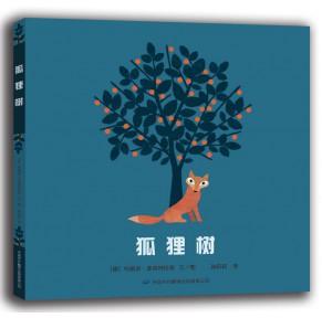 [有声点读]狐狸树(精)(单册12开本)