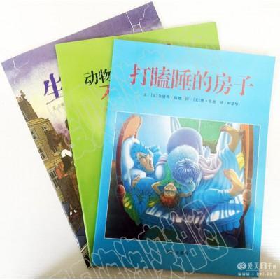 [中文点读]名著获奖绘本8册