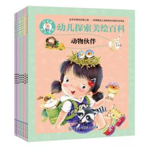 《幼儿探索美绘百科》全套8册点读版