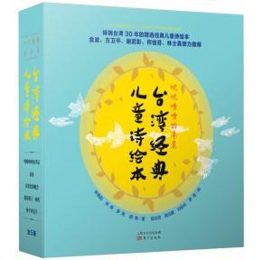 叽叽喳喳的早晨——台湾经典儿童诗绘本