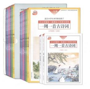 尹建莉《一周一首古诗词》全8册点读版