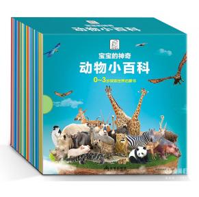 《宝宝的神奇动物小百科》全24册点读版
