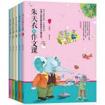 [中文点读]朱天衣的作文课(全5册)