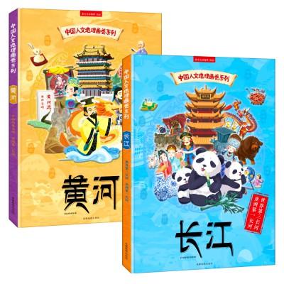 中国人文地理画卷系列共2册 (黄河、长江)