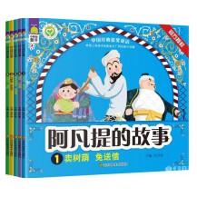 [中文点读]《中国经典获奖童话•阿凡提的故事》5册