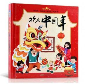点读版:欢乐中国年3D立体书