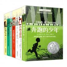 长青藤国际大奖小说书系精选辑7册