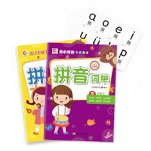[中文点读]幼小衔接专项训练-拼音词单