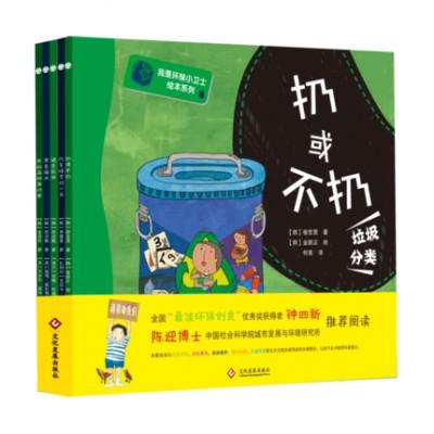 [中文]我是环保小卫士 5册