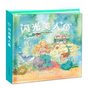 点读版:《闪光美人鱼》3D立体书