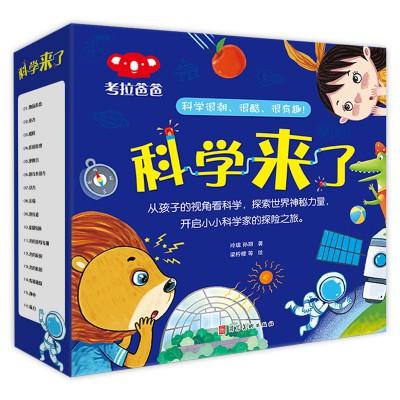 [中文点读]科学来了16册