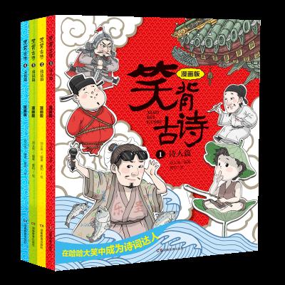 [中文]笑背古诗漫画版全4册
