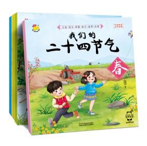 [中文点读]我们的二十四节气 4册