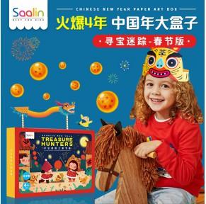 中国年大盒子SALLIN莎林寻宝迷踪春节版