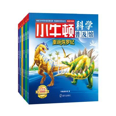[中文点读]小牛顿科学普及馆6册