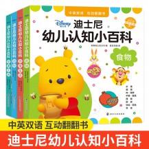 中英双语 :迪士尼幼儿认知小百科全4册