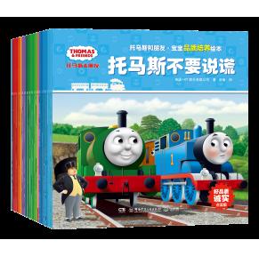 托马斯和朋友宝宝品质培养绘本30册点读版