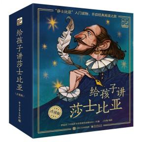 [中文点读]给孩子讲莎士比亚 全15册点读版
