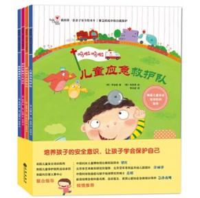 【免费试读第3期】中文绘本《我的第一套亲子安全绘本2》