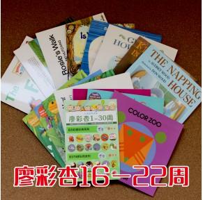 廖彩杏16-22周(15本)有声点读系列