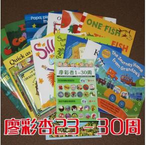 廖彩杏23-30周(15本)有声点读系列