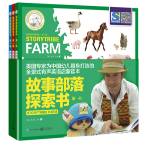 Storytribe Farm《故事部落探索书》点读版