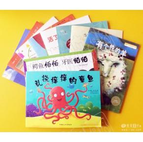 [有声点读]经典中文有声绘本10册点读版