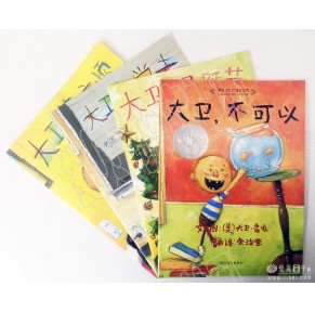 [有声点读]大卫系列中文绘本4册