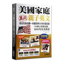 《美国家庭万用亲子英文书》繁体 点读版(无碟)