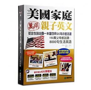 《美国家庭万用亲子英文书》点读版(无碟)