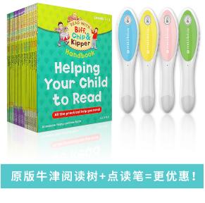 【特惠】牛津阅读树 1-6阶原版全套+点读笔