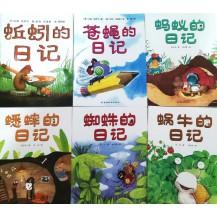 中文绘本《我的日记系列》11册