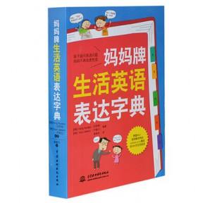 《妈妈牌生活英语表达字典》点读版(无碟)