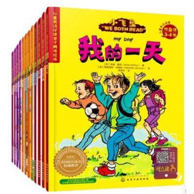 自然拼读《小飞象》亲子共读 12册中英双语点读版