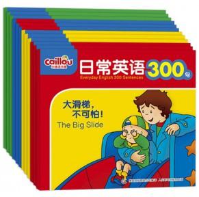小快活卡由-日常英语300句 12册