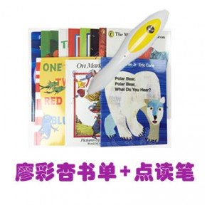 廖彩杏书单全套+点读笔
