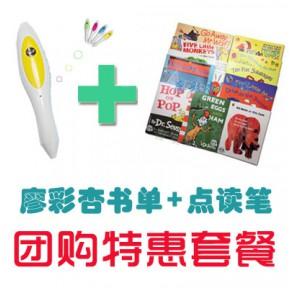 廖彩杏书单1-7周+点读笔