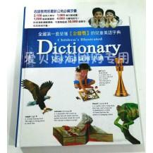 台湾金鼎奖《儿童美语图解词典》点读版