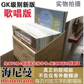 最新版外教精讲高清海尼曼gk(点读版)