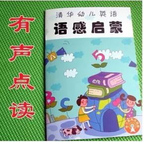 清华幼儿英语语感启蒙