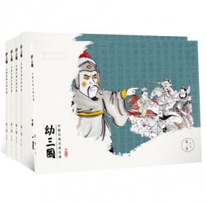 经典良心《幼三国》水墨丹青画版5册