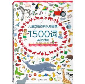 儿童双语百科认知图典1500词