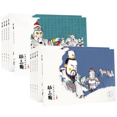 珍藏版《幼三国》水墨丹青版1-8卷