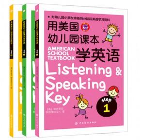 用美国幼儿园课本学英语(全套3册)点读版