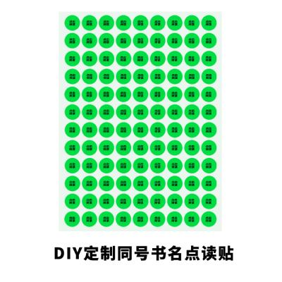 diy点读贴(自定义批量数字)