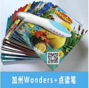加州Wonders教材 (GK/G1/G2/G3)